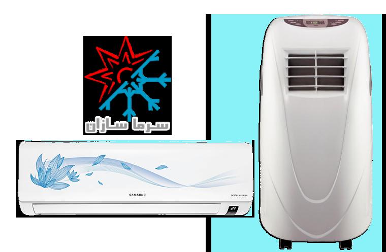 اجاره کولر، بخاری و سایر سیستم های سرمایشی و گرمایشی سرماسازان